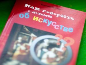«Как говорить с детьми об искусстве?», книга для родителей