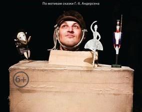 Спектакль «ОЛОВЯННЫЙ СОЛДАТИК История о солдате, танцовщице, тролле и человеке»