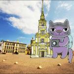 Петропавловка+кот