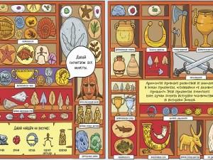 Музейная книга-«находилка»