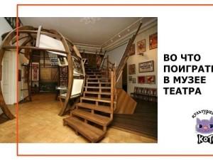 Во что поиграть в Театральном музее