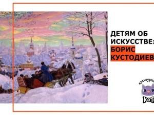 Детям об искусстве: Борис Кустодиев «Масленица»