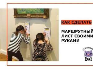 Музейный маршрутный лист своими руками
