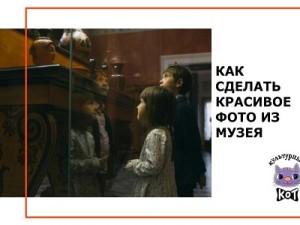 Как сделать красивое фото из музея