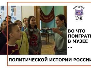Во что поиграть в Музее политической истории России