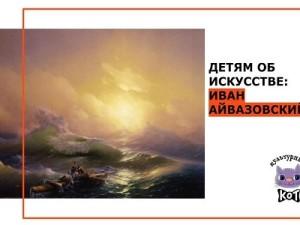 Детям об искусстве: Иван Айвазовский «Девятый вал»