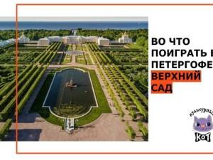 Во что поиграть в Петергофе: Верхний сад