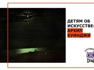 Детям об искусстве: Архип Куинджи «Лунная ночь на Днепре»